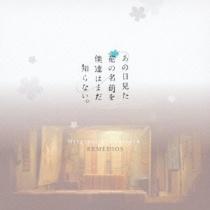 Ano Hi Mita Hana no Namae wo Bokutachi wa Mada Shiranai OST