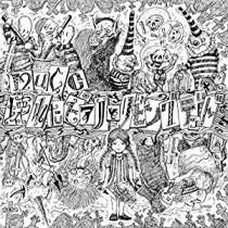 MUCC - Kowareta Piano to Living Dead