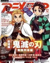 Animedia 12/2020
