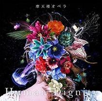 Matenrou Opera - Human Dignity