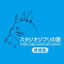 Shin Studio Ghibli no Uta -Zouho Ban-