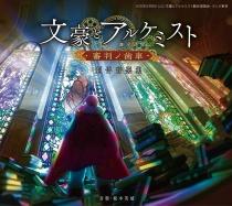 Bungo to Alchemist - Shinpan no Haguruma - Music Collection by Hideki Sakamoto