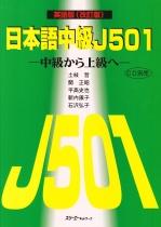 Nihongo Chukyu J501 - Chukyu kara Jokyu e (Englische Ausgabe)