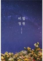 Oh My Girl - Mini Album Vol.5 - Secret Garden (Reissue) (KR)