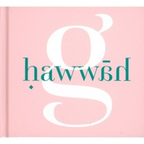 Gain (Brown Eyed Girls) - Mini Album Vol.4 - Hawwah (KR)