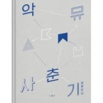Akdong Musician - Album - Spring Vol.1 (KR)