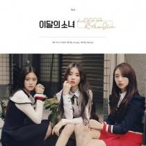 Loona & Yeo Jin Single Album - Loona & Yeo Jin (KR) REISSUE