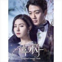 Black Knight: The Man Who Guards Me OST (KR)