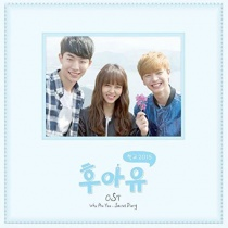 Who Are You - School 2015 OST (KR)