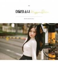 Hyun Jin (Loona) - Single Album - Hyun Jin (KR) REISSUE