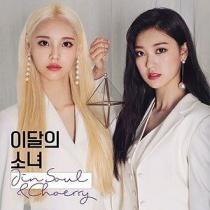 Jin Soul & Choerry - Single Album - Jin Soul & Choerry (KR)