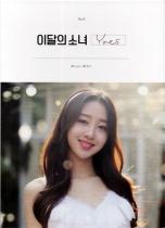 Yves (Loona) - Single Album - Yves (Version A) (KR) REISSUE