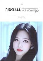 Olivia Hye (Loona) - Single Album - Olivia Hye (KR) REISSUE