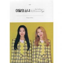 Go Won & Olivia Hye (Loona) - Single Album - Go Won & Olivia Hye (KR) REISSUE