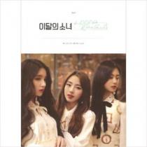 Loona & Ha Seul - Single Album - Loona & Ha Seul (KR) REISSUE