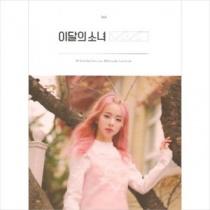 ViVi (Loona) - Single Album - ViVi (KR) REISSUE