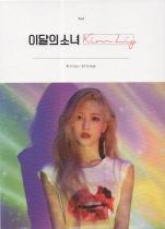 Kim Lip (Loona) - Single Album - Kim Lip (A Ver.) (KR) REISSUE