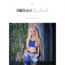 Jin Soul (Loona) - Single Album - Jin Soul (KR) REISSUE