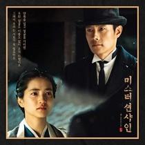 Mr. Sunshine OST (KR)