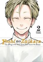 Yoshi no Zuikara Vol.2 (US)
