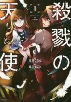 Angel of Death (Satsuriku no Tenshi) Vol.1