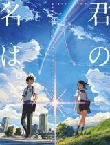 Shinkai Makoto - Your Name - Official Visual Guide