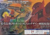 Mobile Suit Gundam The Origin Character & Mechanical Works Vol.1