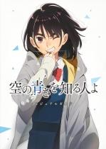 Her Blue Sky (Sora no Aosa wo Shiru Hito yo) Visual Guide