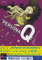 Persona Q - Shadow of the Labyrinth - Official Visual Materials