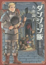 Dungeon Meshi Vol.1