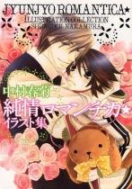 Jyunjyo Romantica - Shungiku Nakamura