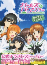Girls und Panzer Senshado no Yokomichi