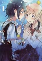 Nettaigyo wa Yuki ni Kogareru Vol.1