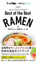 Best of the Best RAMEN Japanese Ramen Guidebook