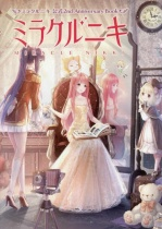 Miracle Nikki Official 2nd Anniversary Book