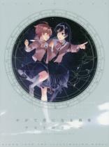 Yagate Kimi ni Naru Art Book: Astrolabe (Bloom into you)