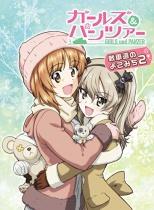 Girls und Panzer Senshado no Yokomichi 2