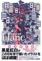 Kuroboshi Kohaku Art Book: blanc