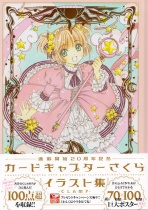 Cardcaptor Sakura 20th Anniversary Illustration Collection