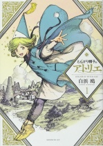 Tongari Boshi no Atelier Vol.1