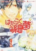 Hataraku Saikin Vol.1