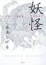 """Mizuki Shigeru Art Book """"Yokai"""""""