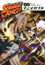SHAMAN KING Official Anime Guidebook