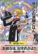 ONE PIECE PIRATE RECIPES Sanji no Manpuku Gohan Umi no Ichiryu Ryorinin