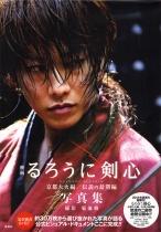 Rurouni Kenshin Kyoto Taika Hen Densetsu no Saigo Hen Photobook