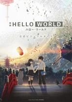 Eiga HELLO WORLD Koshiki Visual Guide