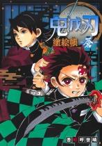 Demon Slayer: Kimetsu no Yaiba Coloring Book Aoi