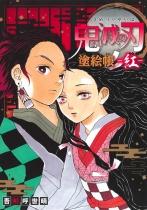 Demon Slayer: Kimetsu no Yaiba Coloring Book Kurenai