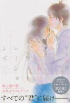 Kimi ni Todoke Illustrations - High School Days