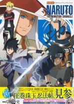 NARUTO TV Anime Premium Book - NARUTO THE ANIMATION CHRONICLE Chi